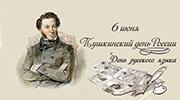6 июня – Пушкинский день. Пушкин в Полотняном заводе: советует библиограф