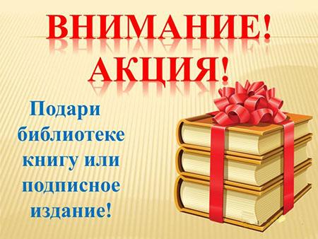 Сделай доброе дело – подари книгу библиотеке!