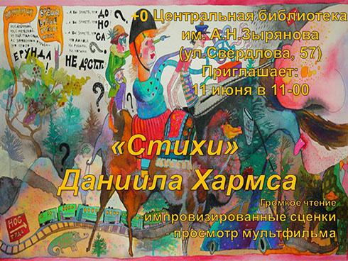 """Стихи"" Даниила Хармса"