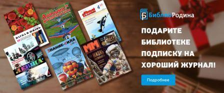 БиблиоРодина