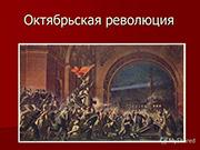 К 100 -летию Октябрьской революции: советует библиограф