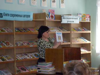 День Руководителя детским чтением «Новое время – новые книги!»