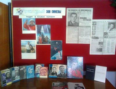 Год космоса в России и библиотеке