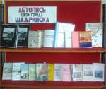 «Летопись истории школ города»