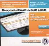 """Новый диск """"КонсультантПлюс"""" №17"""
