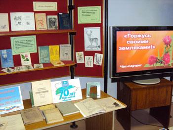 6 февраля в читальном зале Центральной библиотеки им. А. Н. Зырянова состоялись мероприятия, посвящённые 70-летию Курганской области.