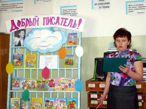 Семинар в детской библиотеке «Лукоморье»