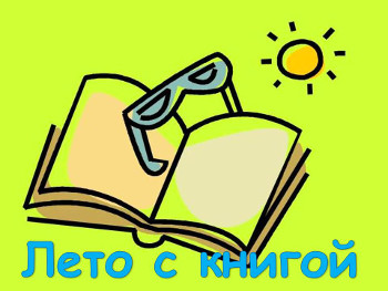 Летняя программа чтения в ЦБС г. Шадринска