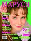 Журналы для юных читателей Центральной детско-юношеской библиотеки им. К. Д. Носилова