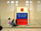 2013 год - год 20-летия принятия Конституции Российской Федерации