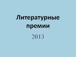 Литературные премии 2013