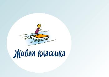IV Всероссийский конкурс юных чтецов «Живая классика» (2015 год)
