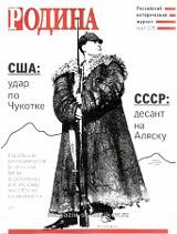 Советует библиограф. Журналы 2015 года. Родина : российский исторический журнал (16+)