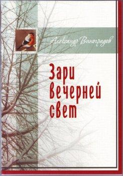 Встреча с поэтом Александром Виноградовым