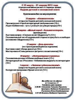 Неделя детско-юношеской книги в ЦБ им. Зырянова