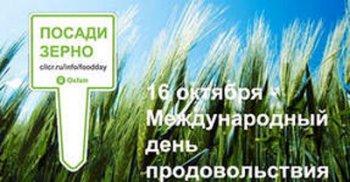 16 октября – Всемирный день продовольствия