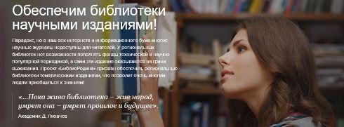 Проект «БиблиоРодина» для библиотек России
