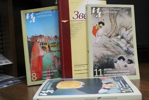 Приглашаем к чтению! Все самое интересное в литературных журналах: советует библиограф