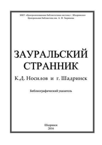 """Советует библиограф. """"Зауральский странник. К. Д. Носилов и г. Шадринск»: библиографический указатель"""