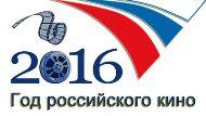 2016 - Год российского кино: советует библиограф